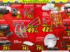 antenas-receptores-catalogo-brico-depot-junio-2014